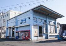 活魚センター