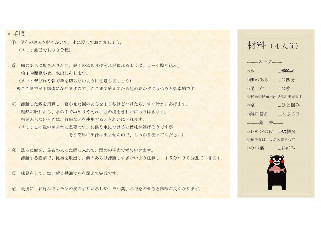Microsoft PowerPoint - 俺たちの鯛スープ.pptx[読み取り専用]_003