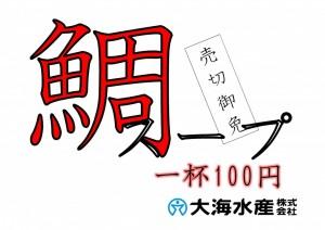 Microsoft PowerPoint - 俺の鯛スープ.pptx_005